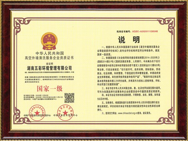 湖南五彩国家一级高空外墙清洗资质证书