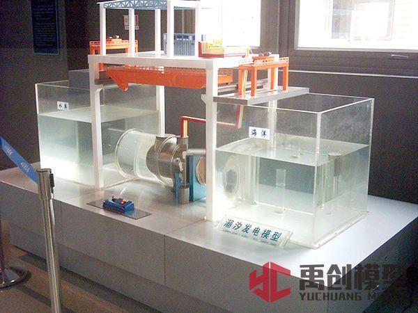 潮汐能电站模型- 潮汐发电演示模型-潮汐发电结构模型