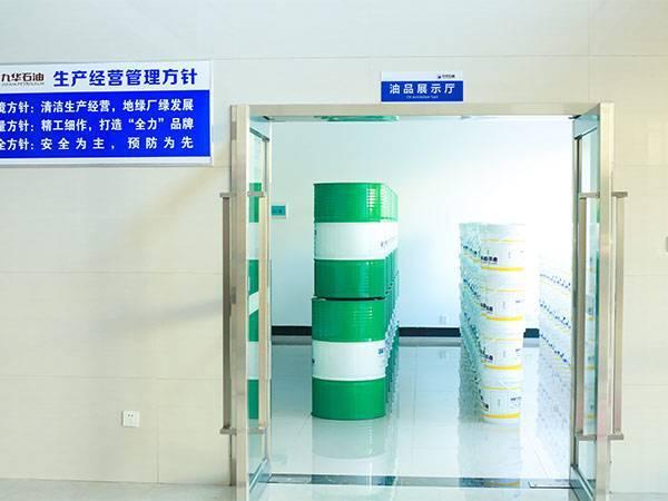 油品展示厅