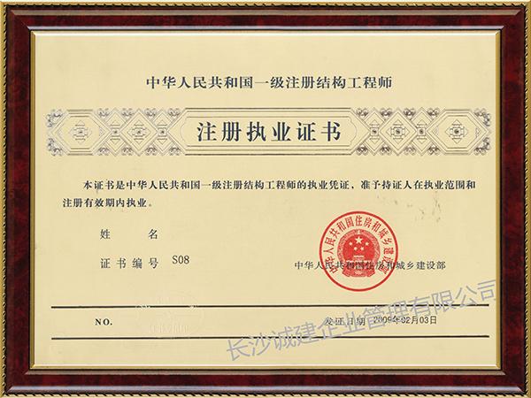 注册类工程师证书