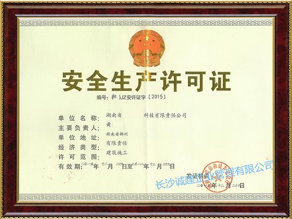 2015年安全生产许可证