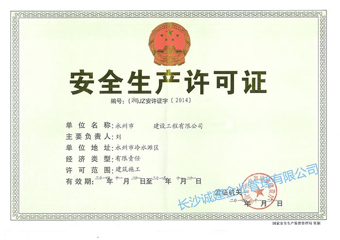 2014年安全生产许可证