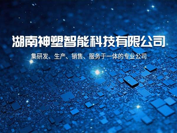 热烈祝贺湖南神塑智能科技有限公司网站正式上线!