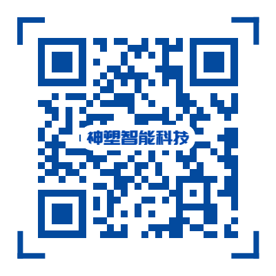 湖南神塑智能科技有限公司