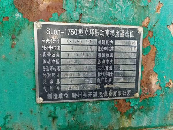 1750立环脉动高梯度磁选机