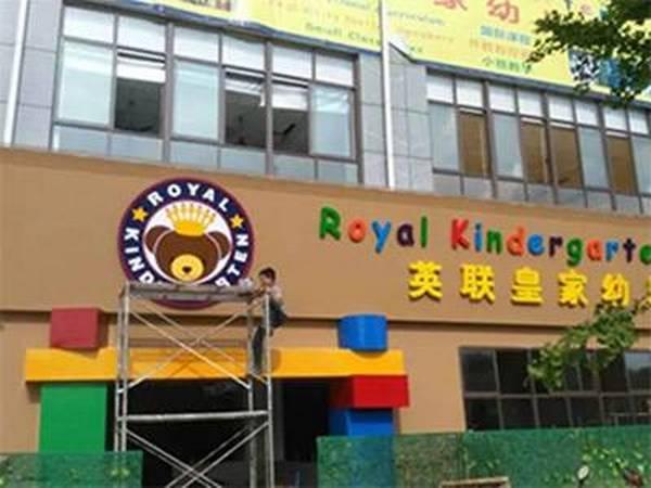 幼儿园标牌