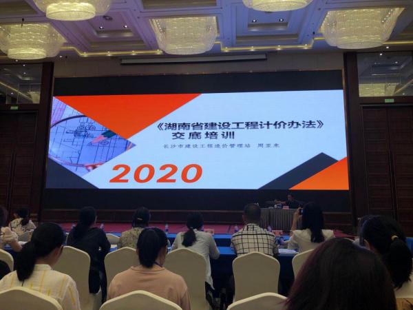公司参加《湖南省建设工程计价办法》、《湖南省建设工程消耗量标准》宣贯交底培训