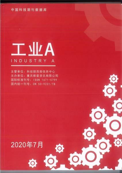 《工程造价管理中BIM技术的应用研究》