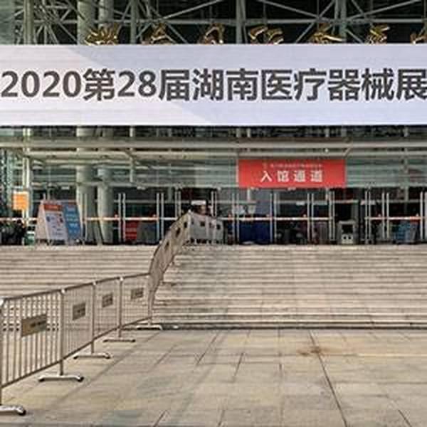 第28届湖南医疗器械展览会