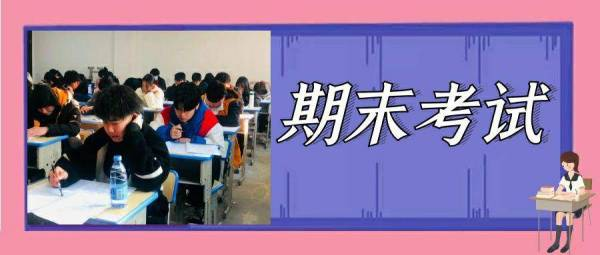 【校园动态】本学期期末考试已完成!