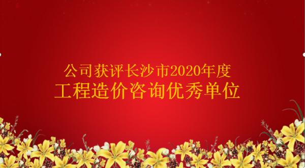 """公司获评长沙市""""工程造价咨询优秀单位"""""""