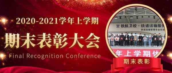 2020-2021学年上学期休学典礼暨表彰大会隆重举行