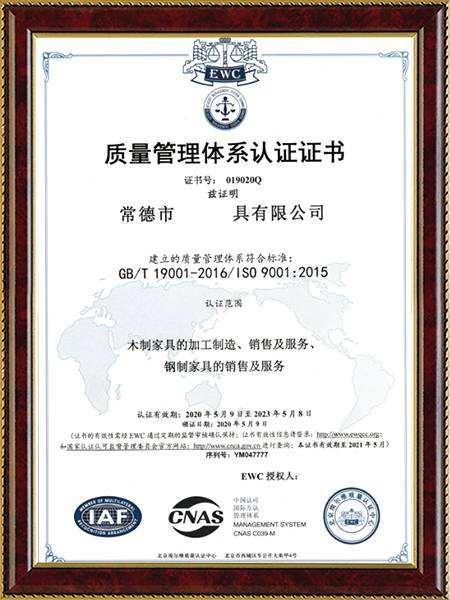 ISO9001質量