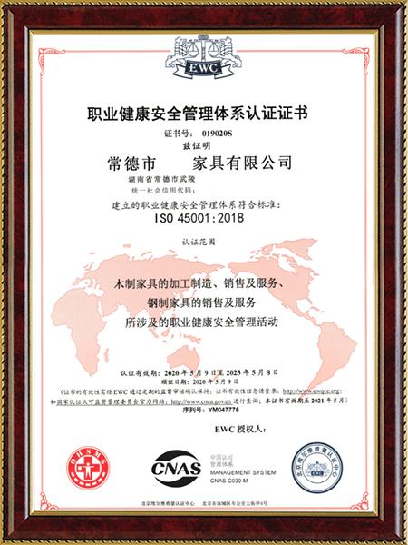 ISO45001職業