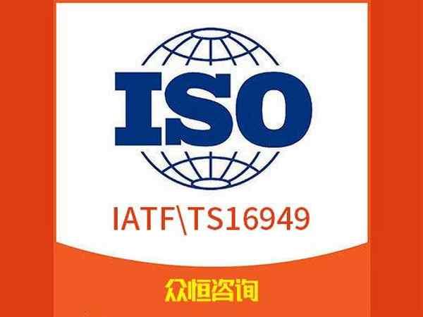 IATF\TS16949汽車行業質量管理體系