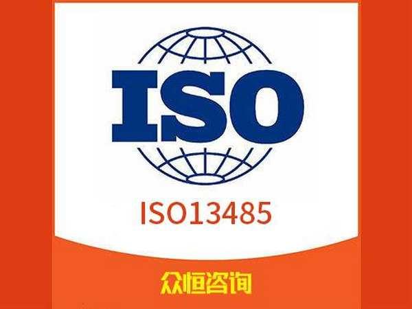 ISO13485醫療器械質量管理體系