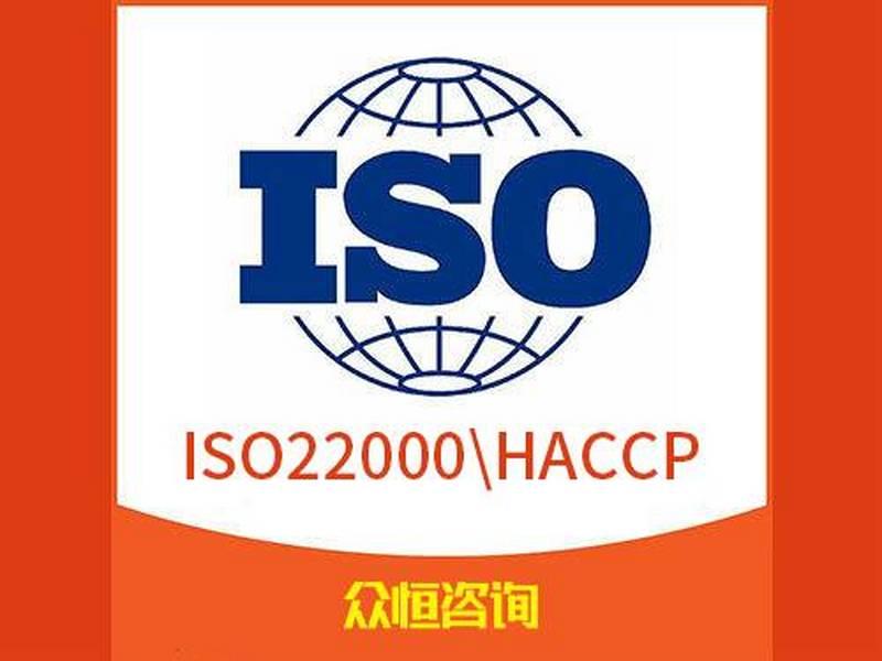 ISO22000\HACCP食品安全管理體系