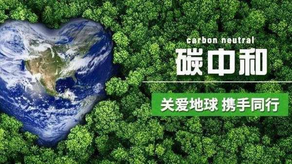 【热点】70万亿投资!碳中和凭什么?