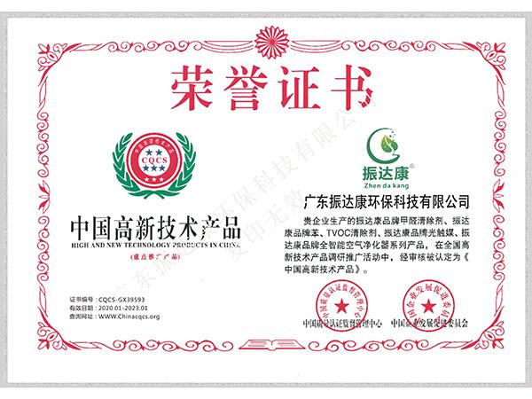 中国高新技术产品荣誉证书
