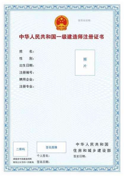 住房和城乡建设部办公厅关于开展 一级建造师电子注册证书试点工作的通知