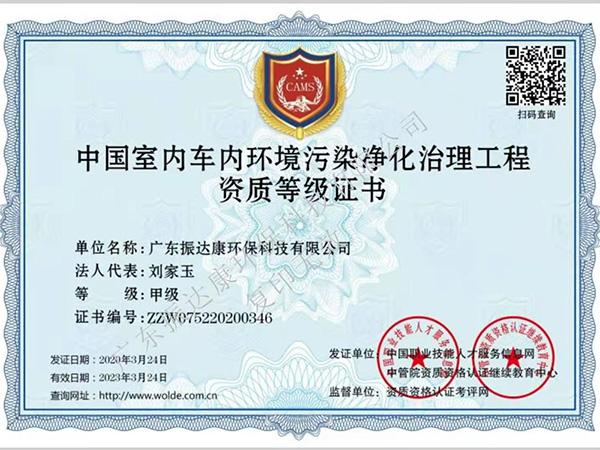 中国室内车内环境污染净化治理工程资质等级等级证书