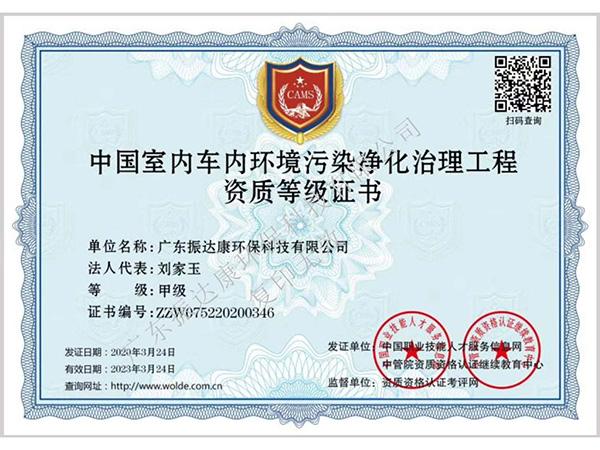 中国室内车内污染净化治理工程资质等级等级证书