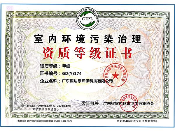室内环境污染治理资质等级证书2020.12