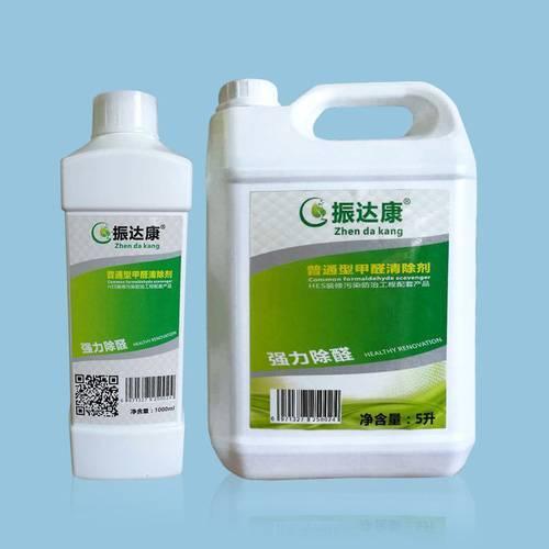 普通型甲醛清除剂(除甲醛专用)