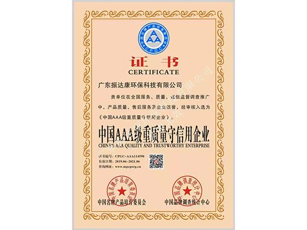 中国AAA级重质量守信企业
