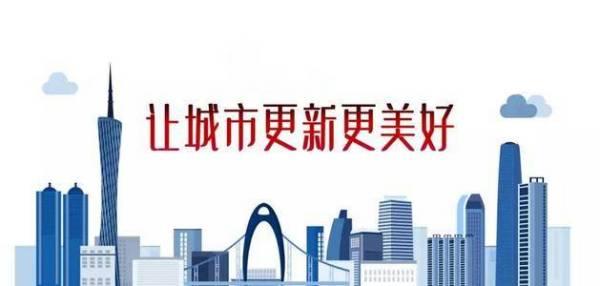 """【前沿】专项债券谋划之""""城市更新"""""""