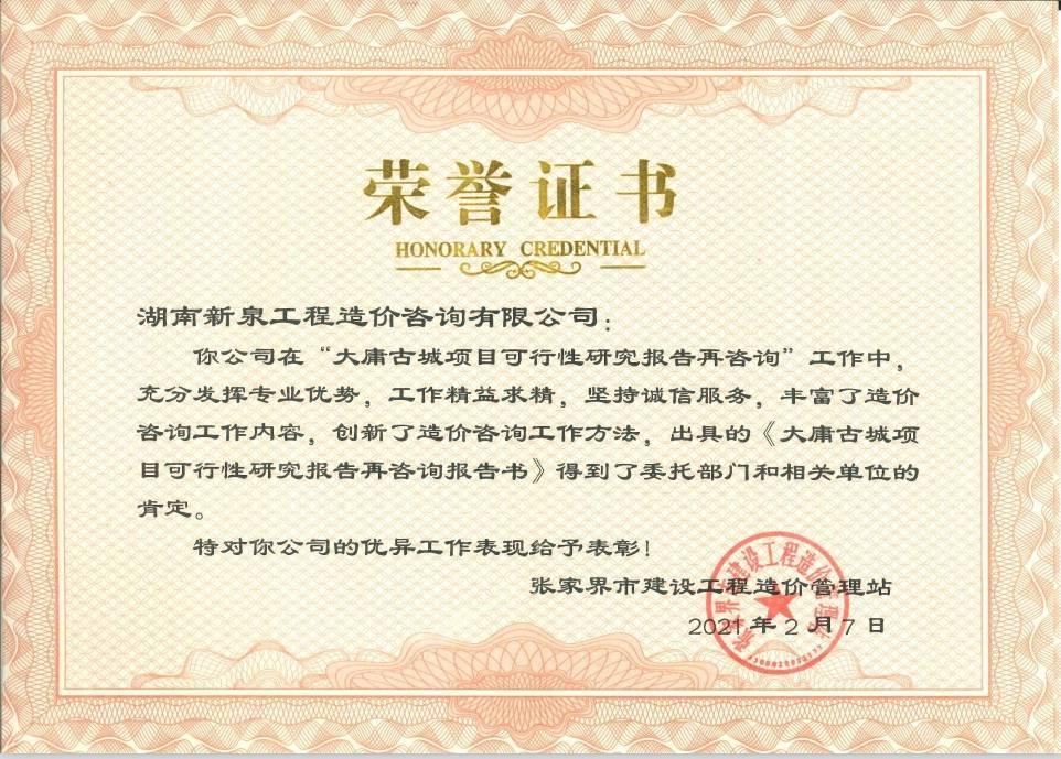 张家界市建设工程造价管理站-荣誉证书