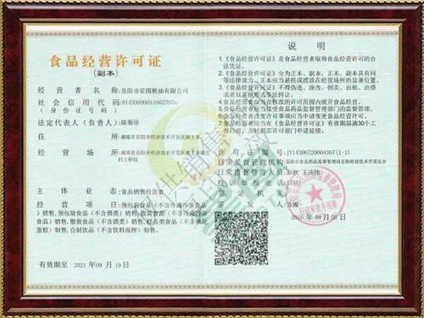 食品經營許可證