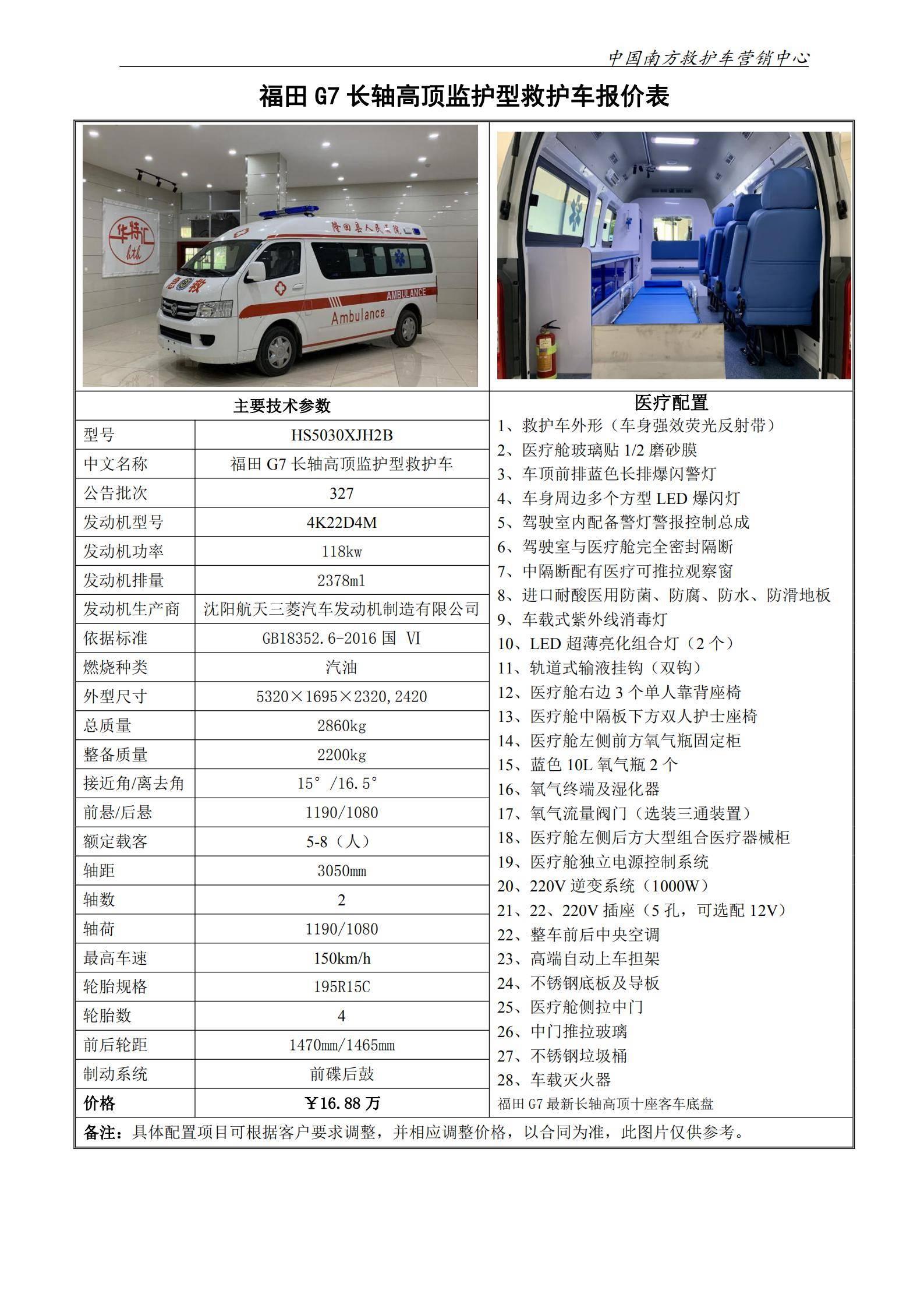 27、福田G7长轴高顶监护型救护车_00