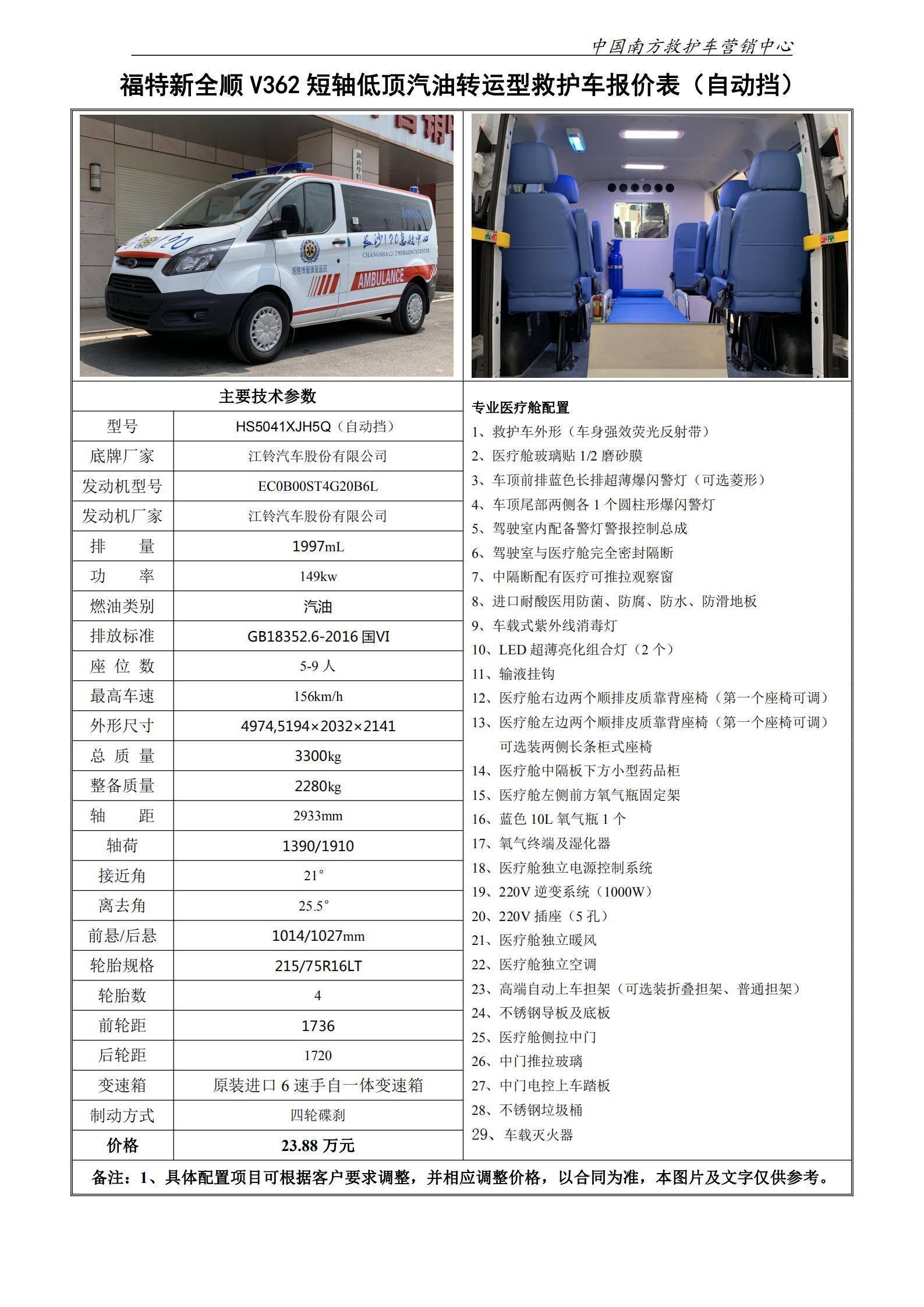 10、Ⅴ362短低汽油转运型救护车(自动