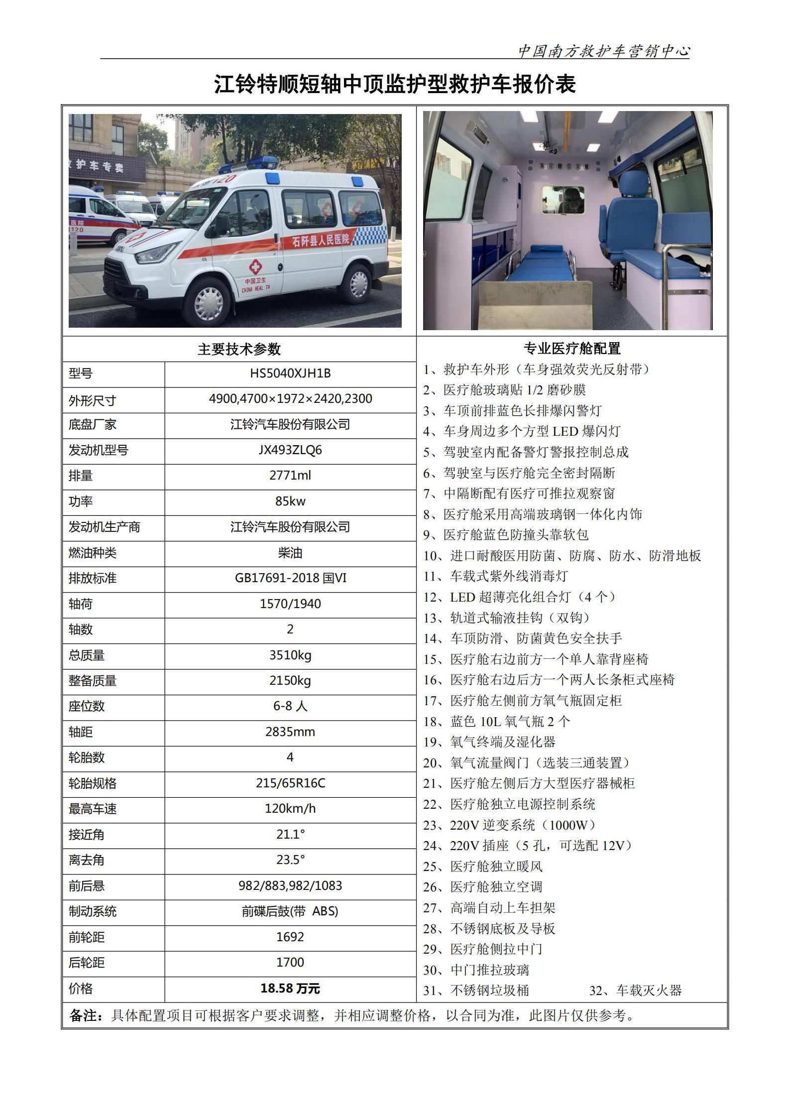 18、江铃特顺短中监护型救护车_00