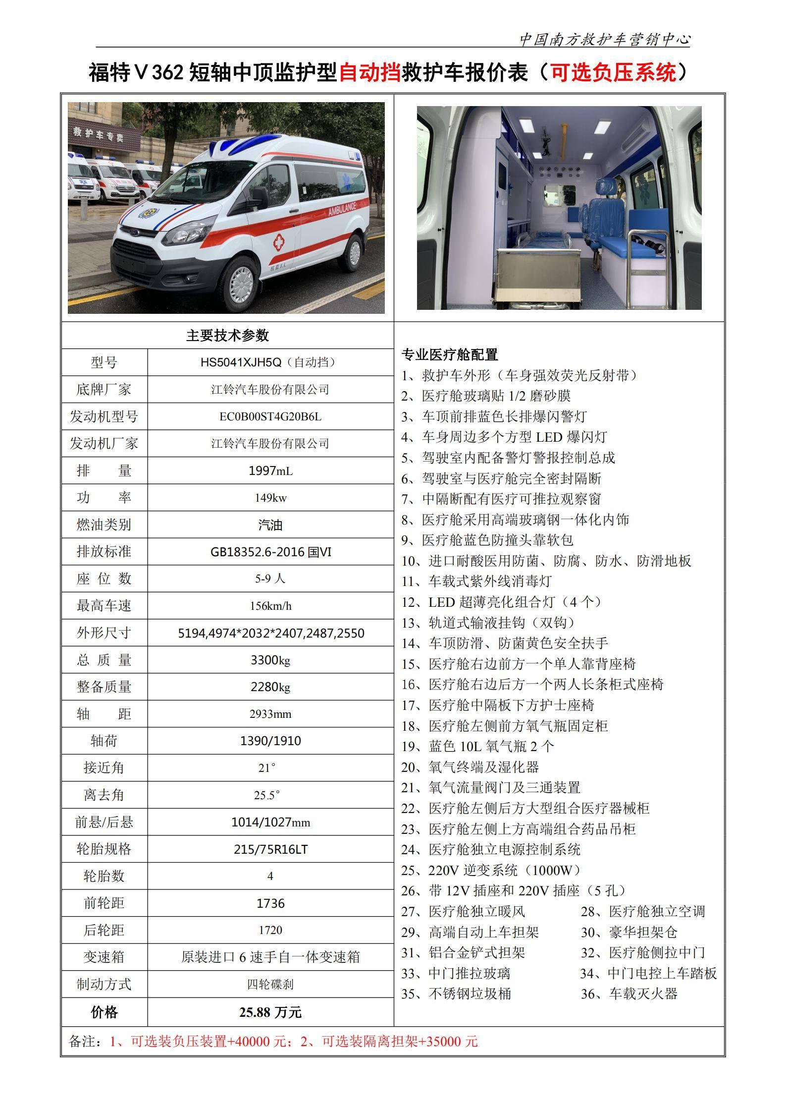 11、Ⅴ362短中汽油监护型救护车(自动