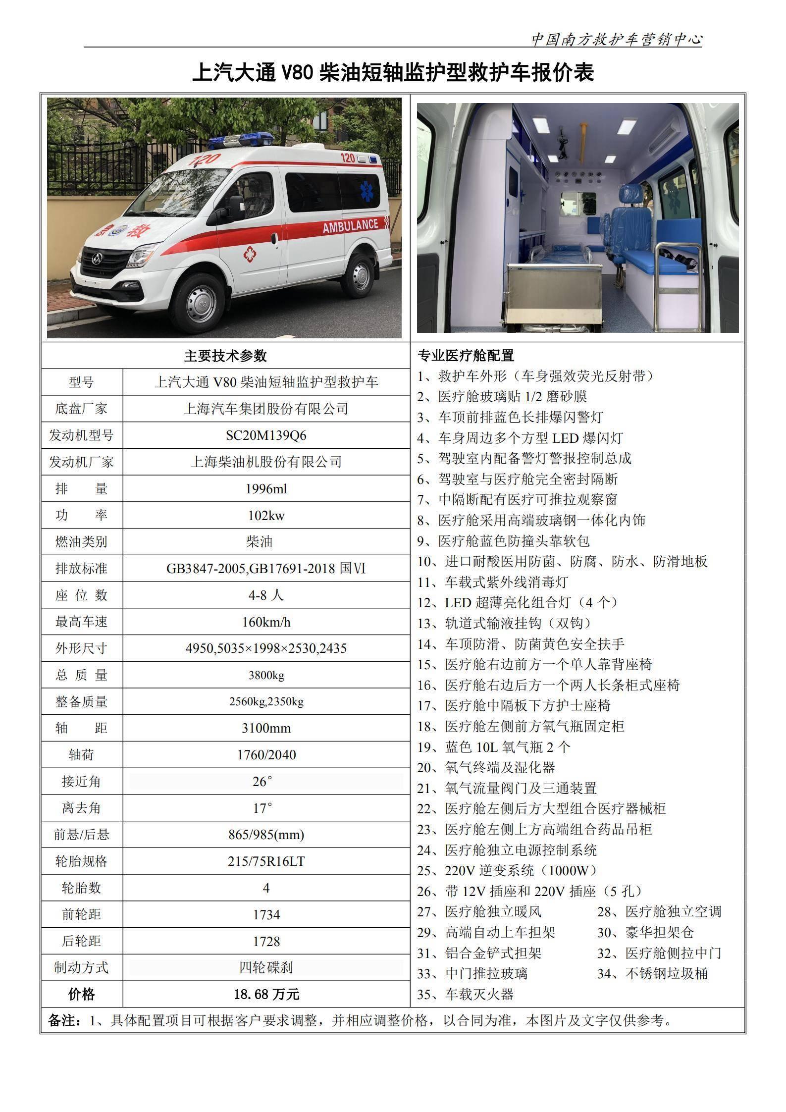 33、上汽大通V80短轴监护型救护车_0