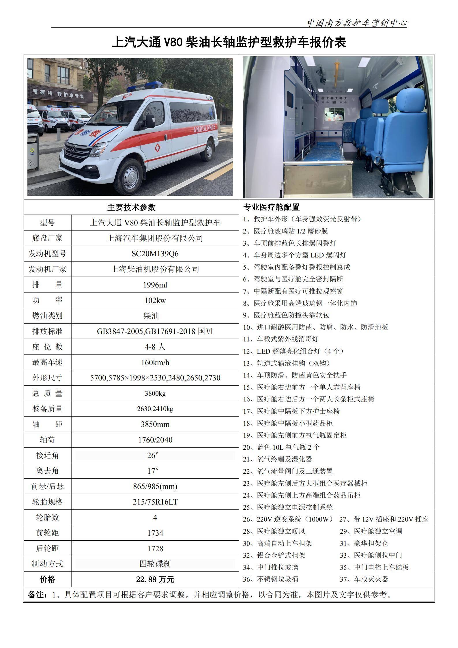 34、上汽大通V80长轴监护型救护车_0