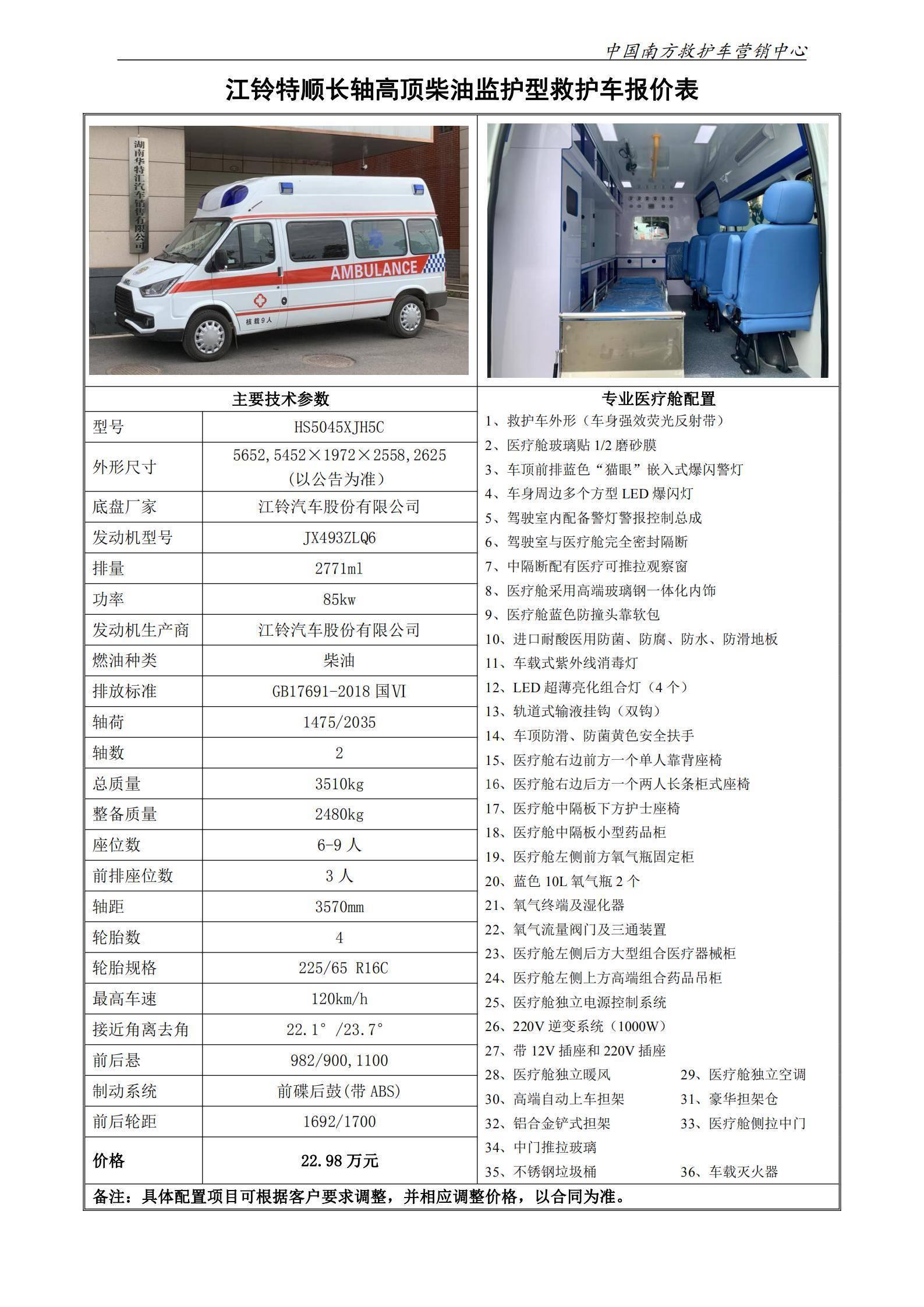 22、江铃特顺长高监护型救护车_00