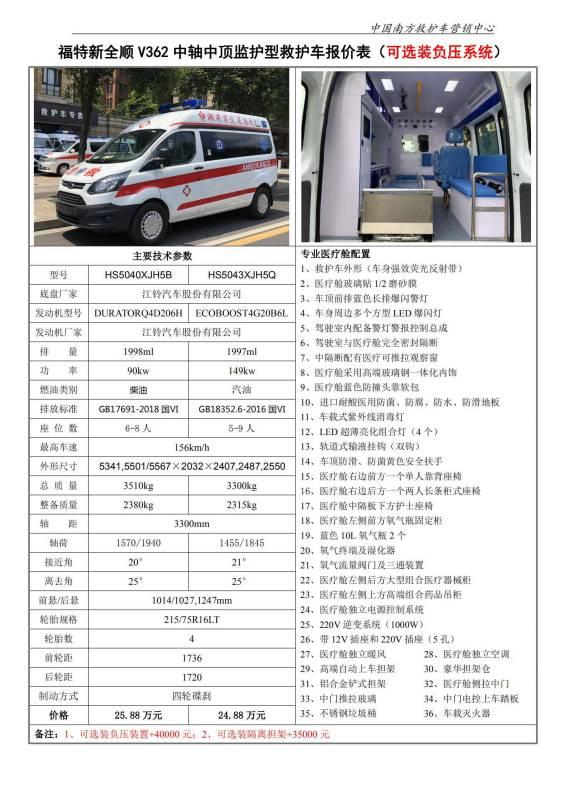 福特新全顺Ⅴ362中轴中顶监护型救护车