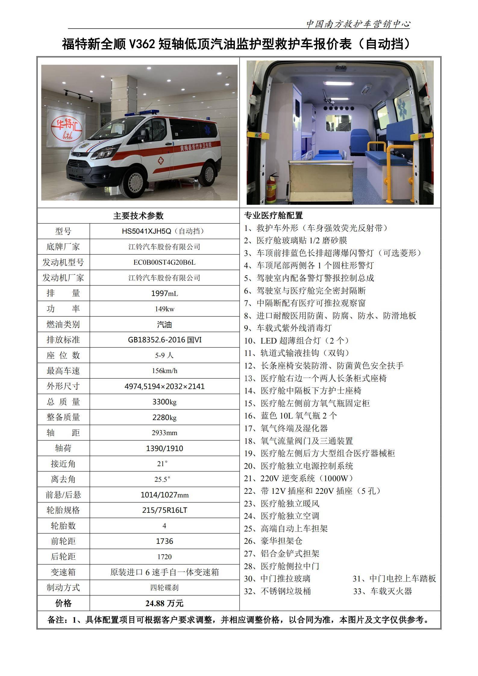 9、Ⅴ362短低汽油监护型救护车(自动挡