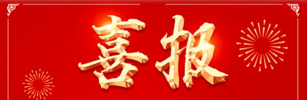 喜报:我司被评选为2020届湖南省造价咨询行业诚信服务精神文明示范企业