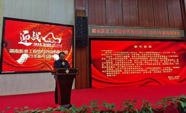 公司召开2020年度总结表彰大会暨新春团拜会