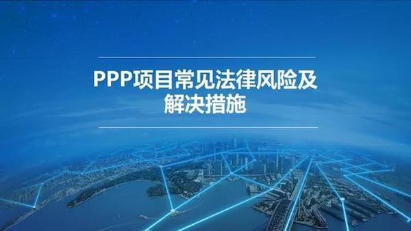 【学习】不含运营内容的PPP协议是否有效?
