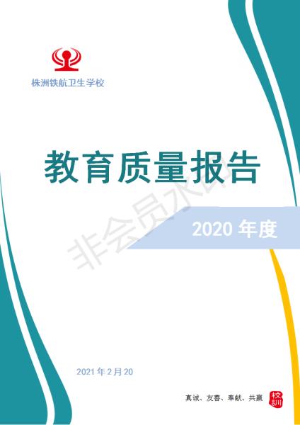 株洲铁航卫生中等职业技术学校2020年度教育质量报告