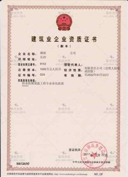 防水防腐保温工程专业承包贰级