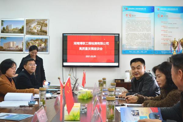 湖南博联工程检测有限公司召开高质量发展座谈会
