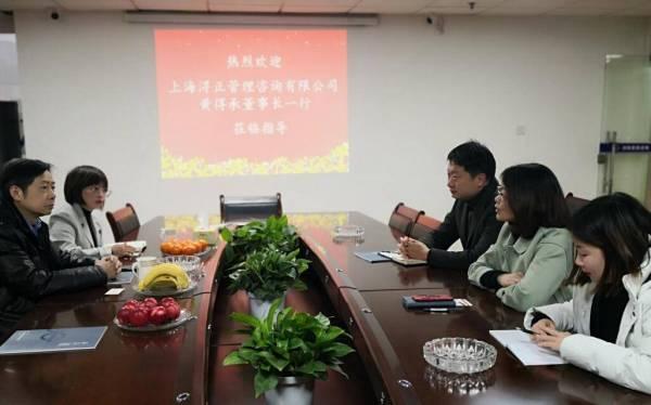 上海浔正管理咨询有限公司创始人、董事长黄得承一行莅临公司指导交流