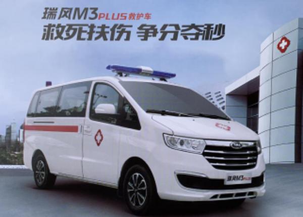 江淮瑞风M3 Plus转运型救护车