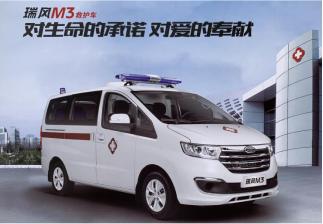 江淮瑞风M3转运型救护车
